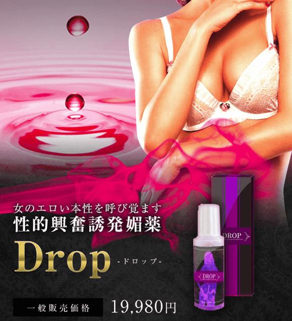 Drop(ドロップ)