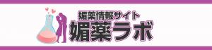 媚薬情報サイト | 媚薬ラボ